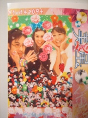 Daisuke, Leital and Lisa in Glorious Glitter